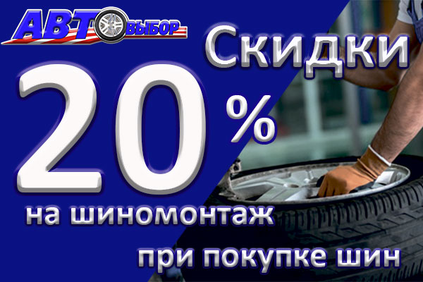 Скидки 20% на шиномонтаж